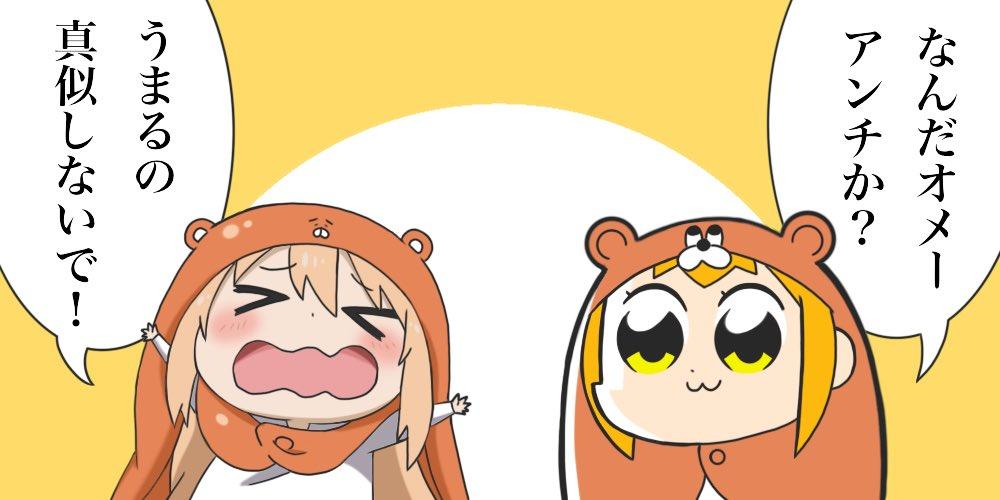 秋のアニメこの2つが楽しみ過ぎて一緒に描いてしまった☆ポプテピピックとうまるちゃんアニメ楽しみ〜!