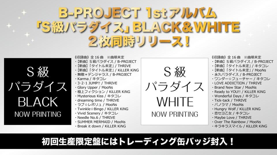 【MUSIC】B-PROJECT 1stアルバム「S級パラダイス BLACK」&「S級パラダイス WHITE」2017年