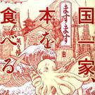 [評価:★★★★★] 英国一家、ますます日本を食べる [ マイケル・ブース ]にレビューを書きました。[楽天]
