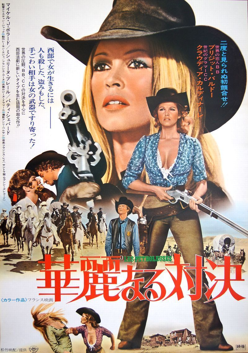 Happy birthday to Claudia Cardinale - LES PETROLEUSES - 1971 - Japanese release poster