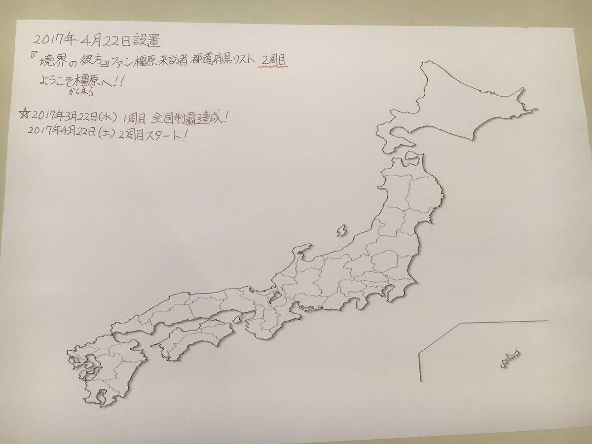 喫茶サンドさんの「境界の彼方」ファン橿原来訪者都道府県リストの2周目を設置しました!喫茶サンドさんへお越しの際は是非チェ