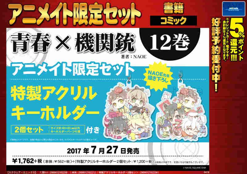 【書籍情報!!!】『青春×機関銃 12巻』が7月27日発売だお!!!アニメイト限定セットは「NAOE先生描き下ろし特製ア