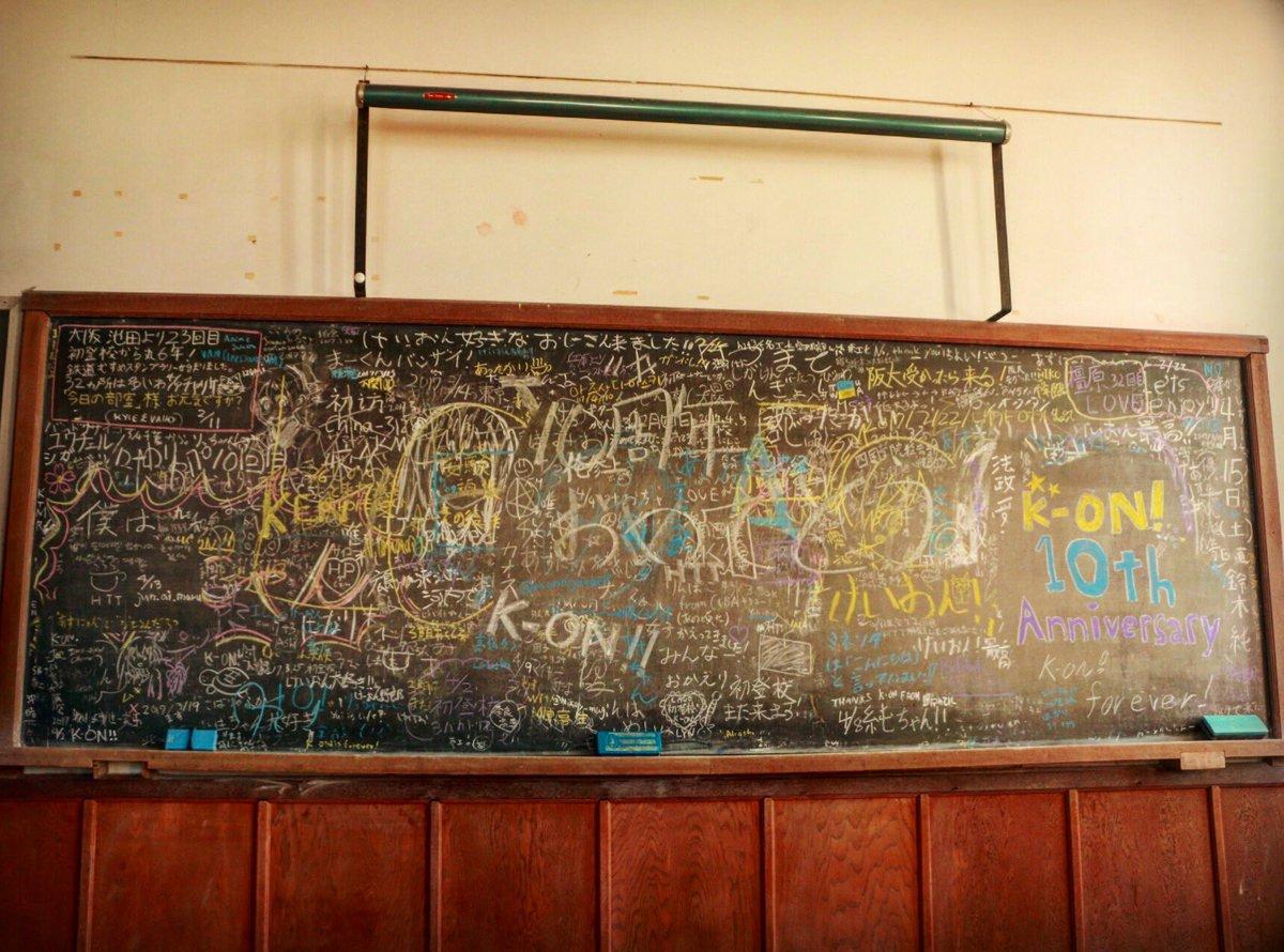 はじめての豊郷小学校よかった☺#豊郷小学校 #けいおん