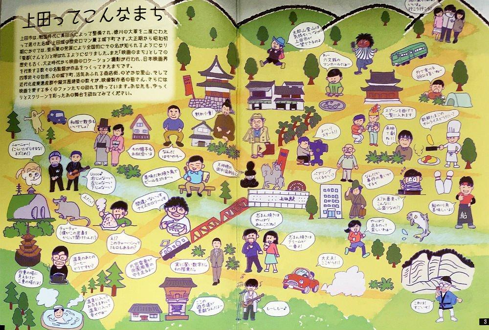 上田フィルムコミッションでロケ地マップの冊子をもらってきたのよ。「サマーウォーズ」だけじゃないよっていう、とっても楽しい
