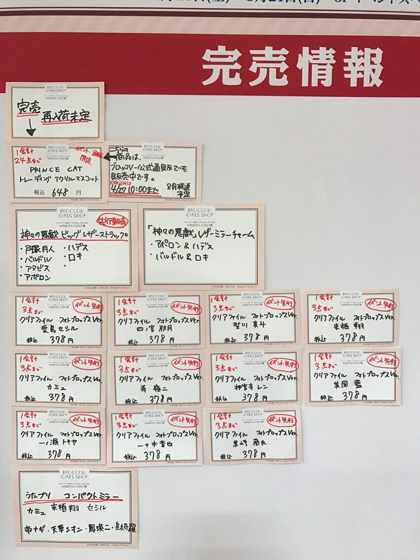 【ブロッコリーガールズショップ in渋谷マルイ】4/22(土)14:40現在の完売情報です。詳細はこちら→#BGS #u