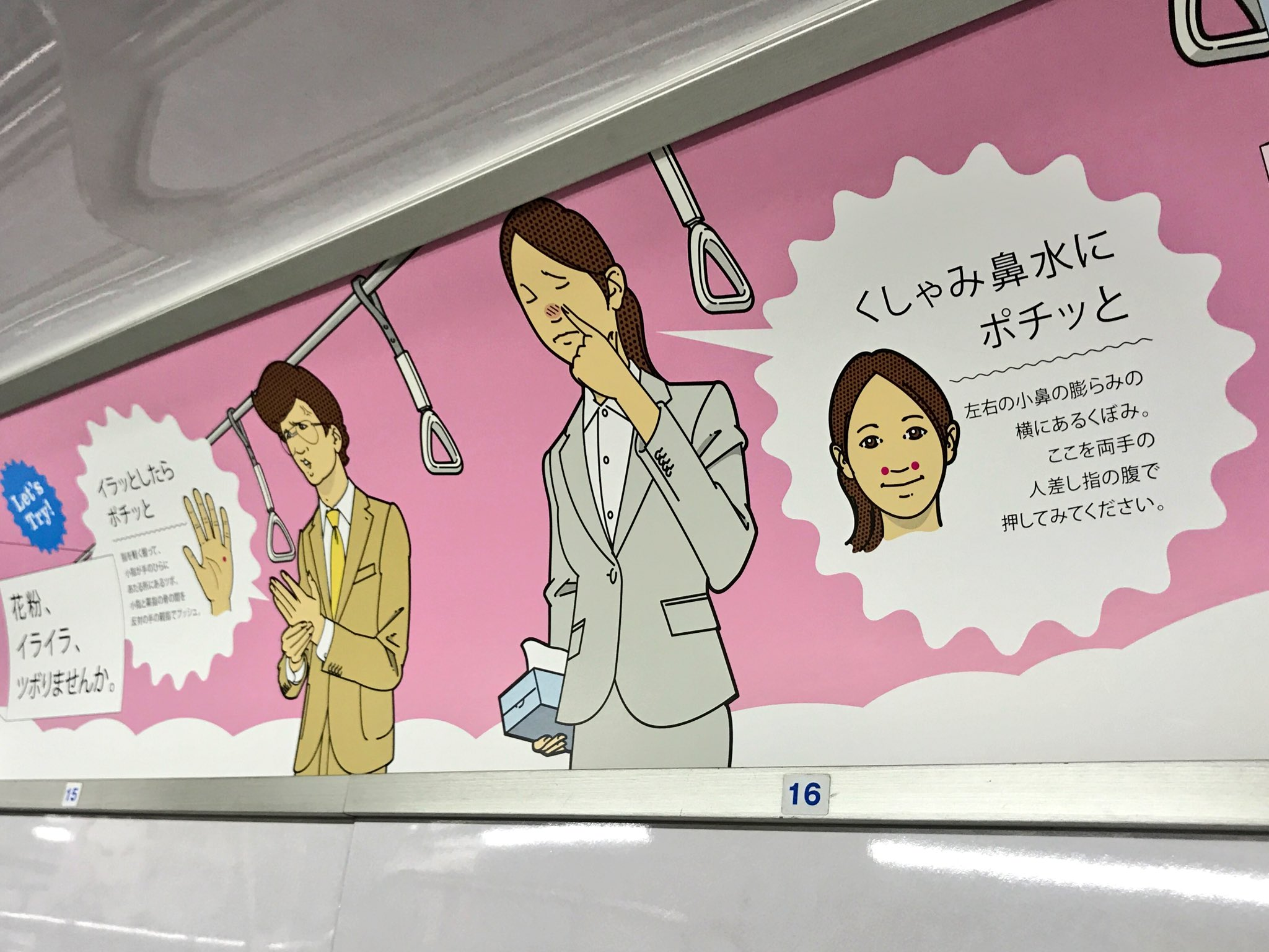 I'll miss the Tokyo subway how to be polite signs https://t.co/PkEuIiRsji