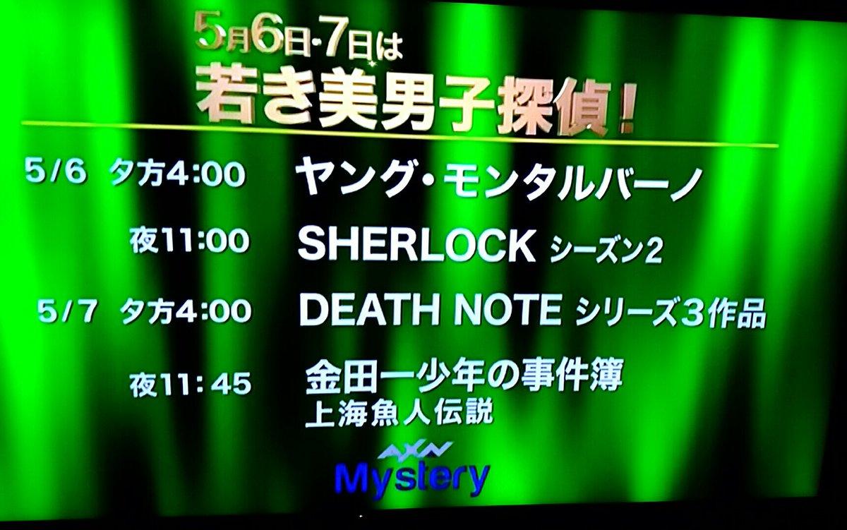 CSですが、AXNミステリーで5月7日23時45分から『若き美男子探偵!』特集として堂本剛さん主演の「金田一少年の事件簿