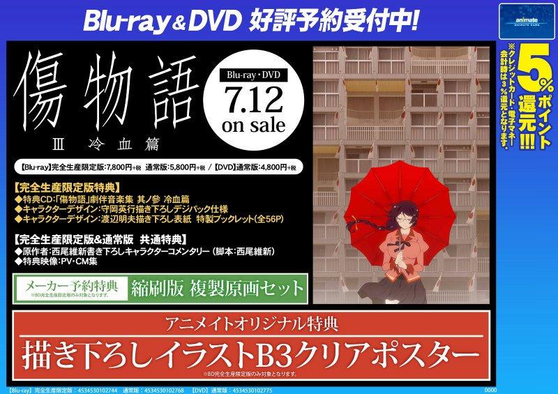 【映像予約情報】DVD&BD『#傷物語 〈III冷血篇〉』7月12日発売でご予約受付中です!!! アニメイトオリジナル特