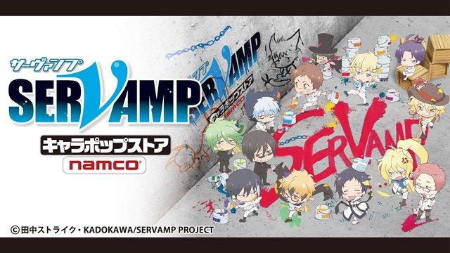 【ニュース】『SERVAMP-サーヴァンプ-』 のドラマCDが新たに2枚連続リリース決定! キャラポップストアが宮城県で