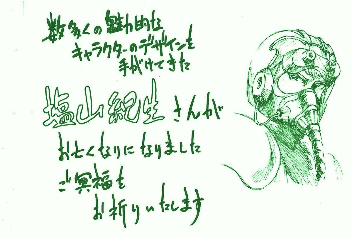塩山紀生の画像 p1_29