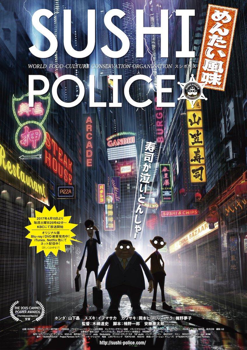 寿司が泣いとんしゃー!!いよいよ今夜放映、博多弁吹替バージョン 『SUSHI POLICE めんたい風味』2017年4月
