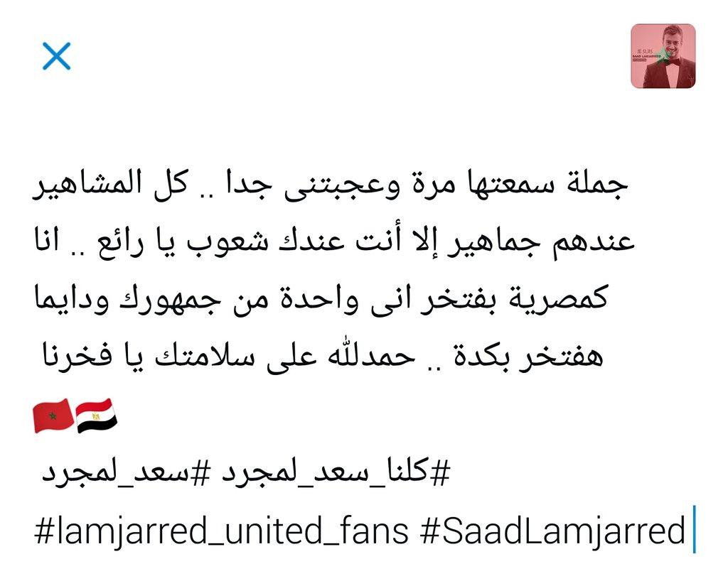 #سعد_لمجرد