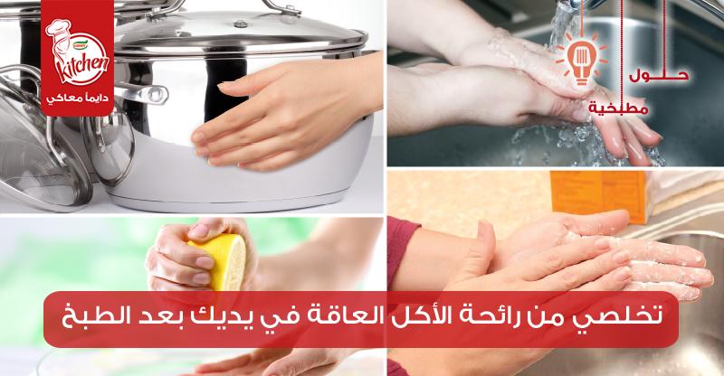 تخلصي من رائحة الأكل في يديك بعد الطبخ... عندنا الحل في مطبخنا اليوم ثلاثة حلول ذكية وسريعة للتخلص من رائحة اليد بعد الطبخ!   #حلول_مطبخية https://t.co/VNGpgBP5fy