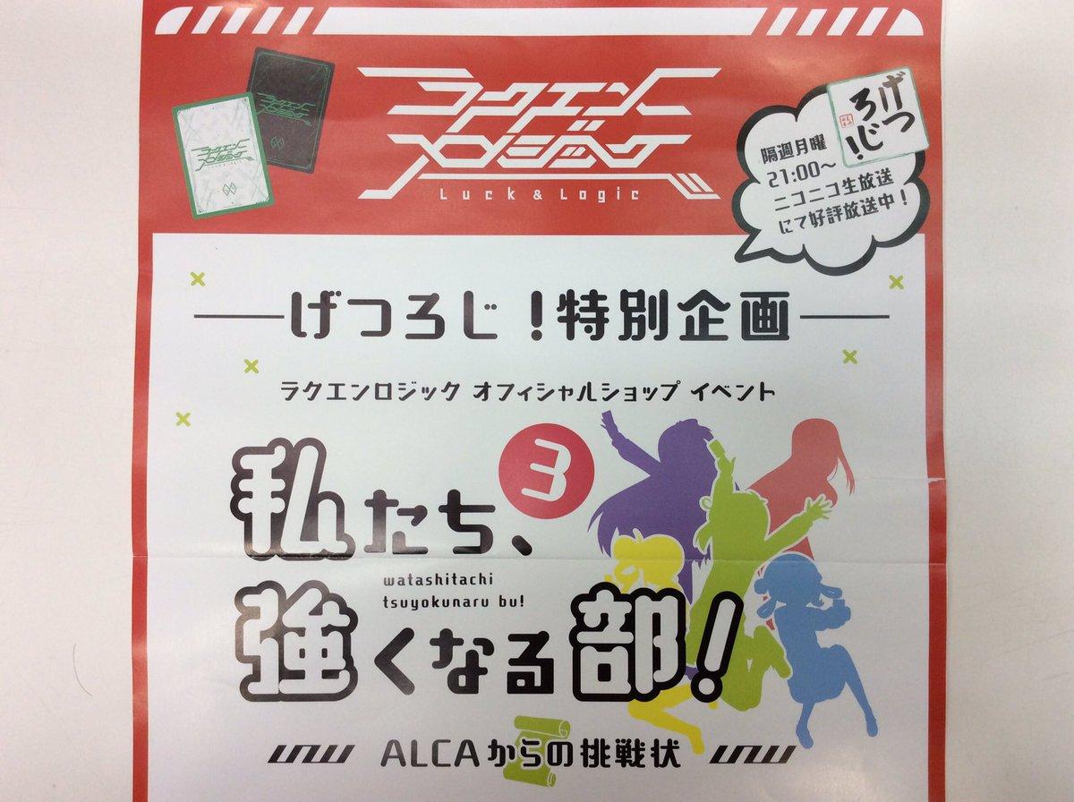 ラクエンロジック公認イベント「私たち、強くなる部!3〜ALCAからの挑戦状〜」が22日(土)18時より当店にて開催❗️開