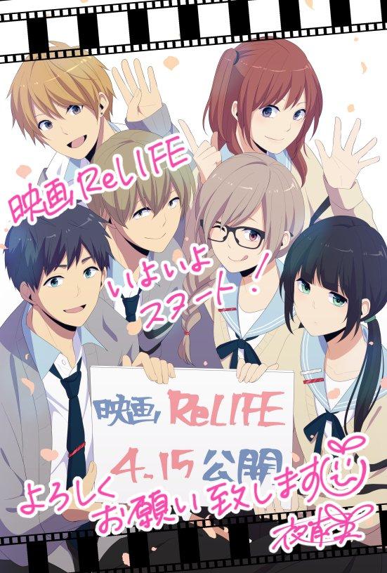 映画ReLIFE公開日!初日から早速の観ました報告やたくさんのご感想ありがとうございました(*´v`*)これからもよろし