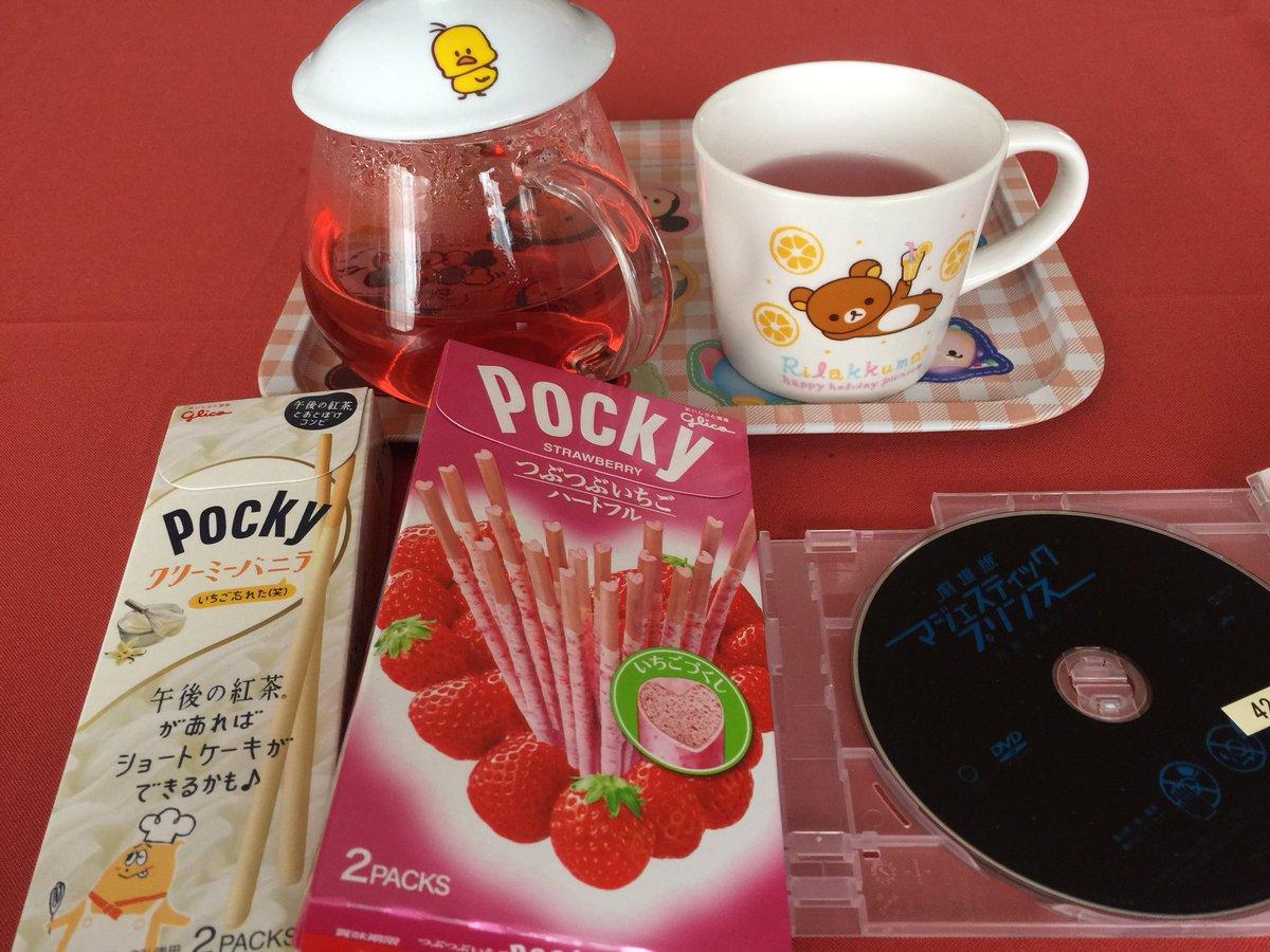 未だ午前中だし、午後の紅茶でもないけど(🌺ハイビスカスとローズヒップのブレンドだし)ポッキー,クリーミィバニラとつぶつ