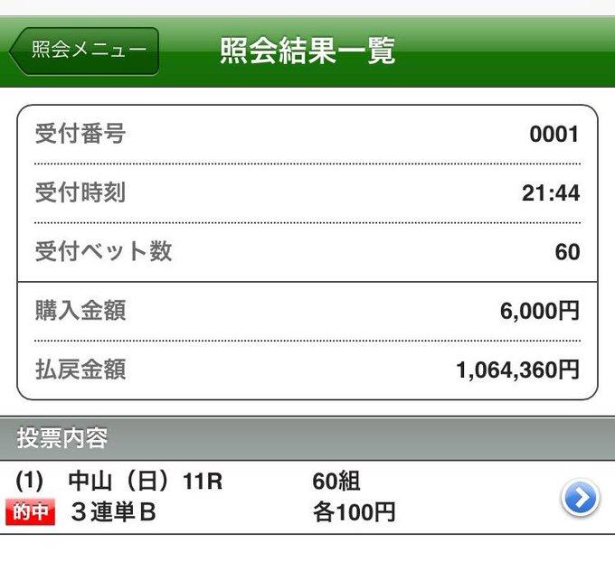 1 pic. #皐月賞 #うまび #うまびクイーン皐月賞 3連単的中しました!!!!!!!!!100万円超え馬券ゲット!!!!!!!!!!!ありがとうございます!!!!!!!!!!!!  https://t