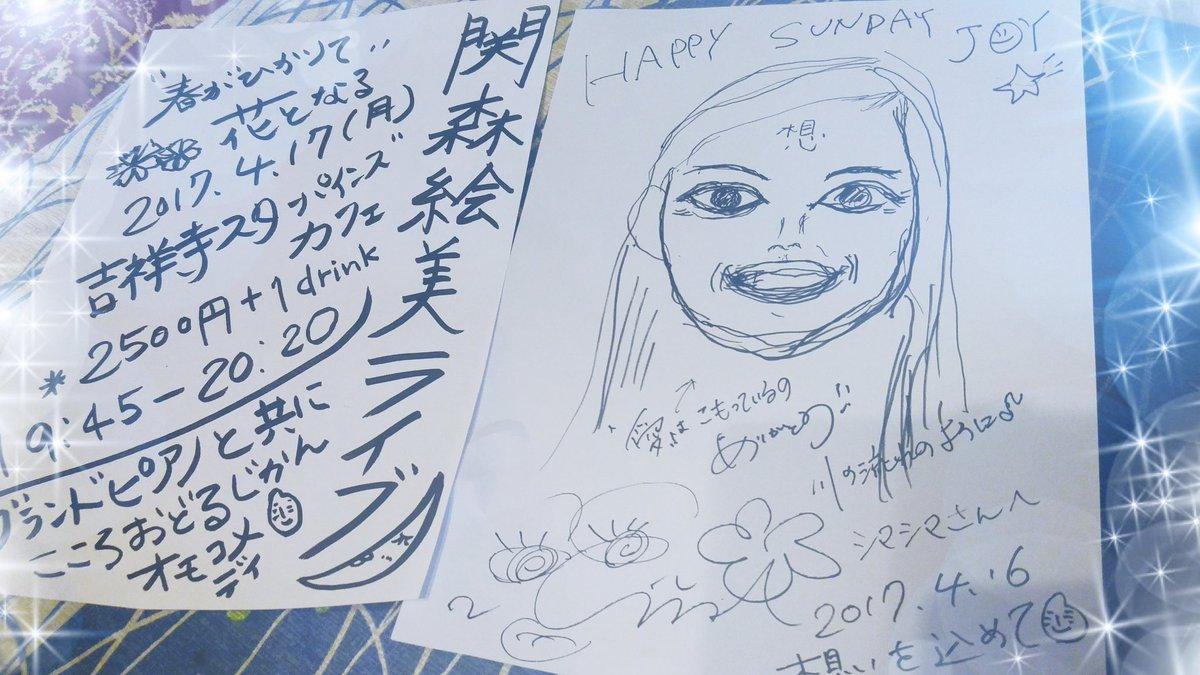 コージ君プレゼンツのチーム対抗、キョウダイ愛対決は、本当に面白かった❗✌💕しょーごちゃんの描く絵美ちゃんの絵