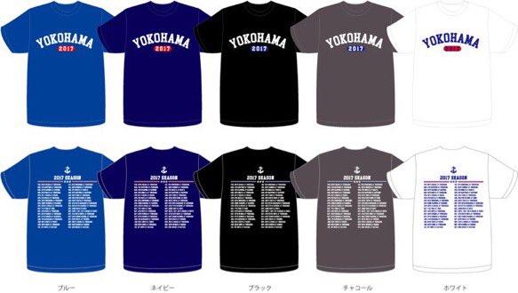 2017日程TシャツをハマトラSNS、本アカウントへのDM、FBメッセージで予約受付中!今年はチャコールカラーバリエーシ
