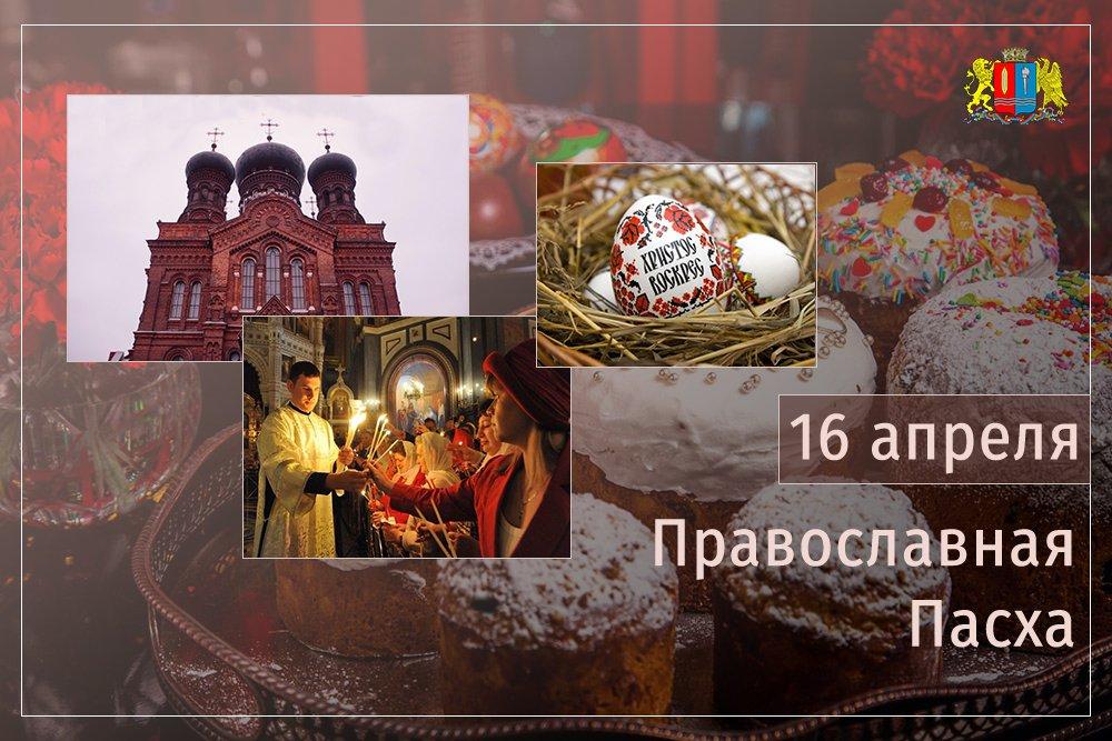 Поздравление на православную пасху