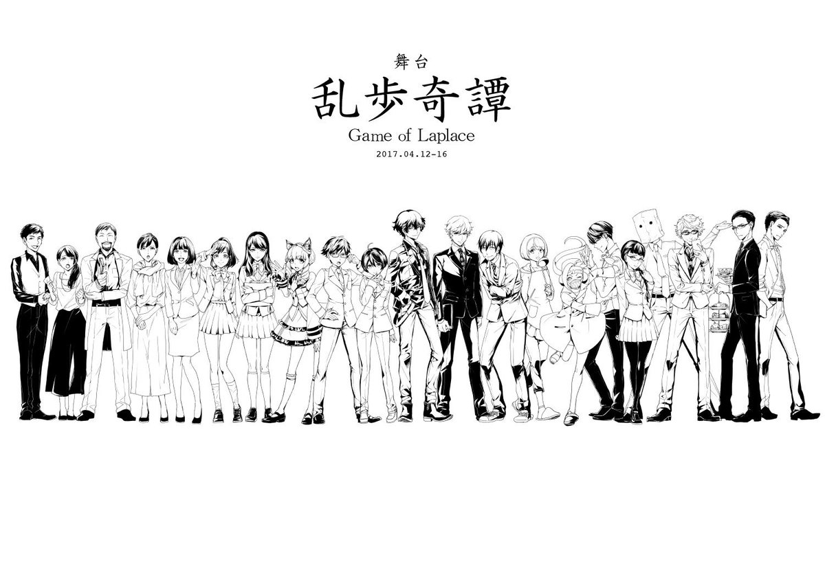 本当に素敵な舞台をありがとうございました。そして第二話決定!?あ〜〜〜〜〜おめでとう!!!!!嬉しい! #乱歩奇譚