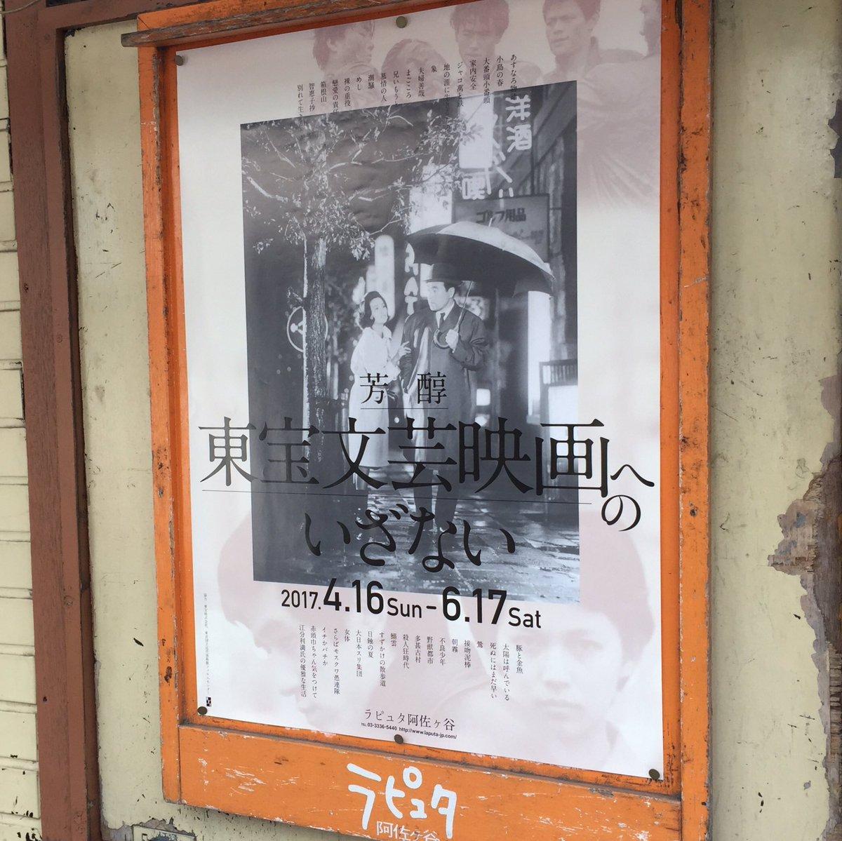 駅からラピュタ阿佐ヶ谷さんへ向かう短い道のりに、上映中のポスターが貼り出されていたり、チラシがぶら下がっていたりする場所