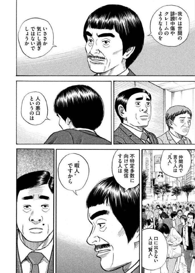宇宙兄弟の茄子田さんの名言思い出したよ言いたい奴には言わせときゃいいどうせ暇人なんだから