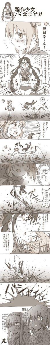 まどマギの田植え過去漫画発掘細長い漫画って今のツイッターでどう表示されるんだ?