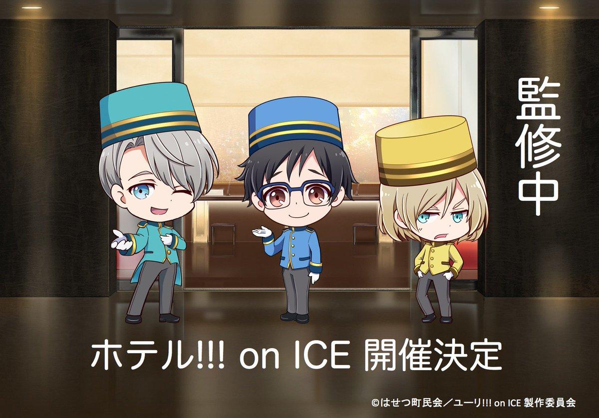 ユーリ!!! on ICE×サンシャインシティプリンスホテルのコラボレーション企画の実施が決定!企画の詳細は5月1日にホ