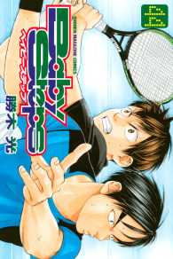 《コミック》【ベイビーステップ 44巻】エーちゃんがまさかのブレイク発進!!しかし、吉道の一撃で状況は一変、試合はそのま