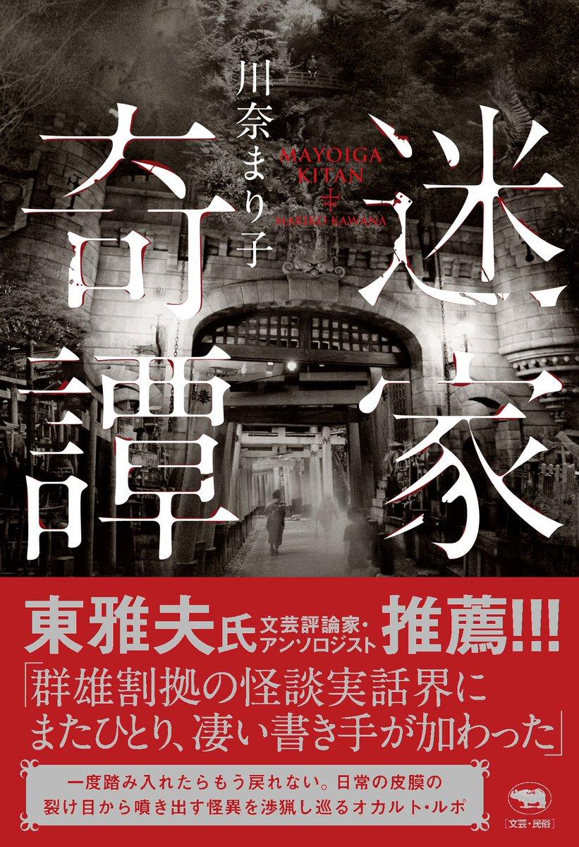 川奈まり子さん著『迷家奇譚』(まよいがきたん)、製作も追い込みに入っています。怪異譚に漂う記憶や戻れない風景をすくったお