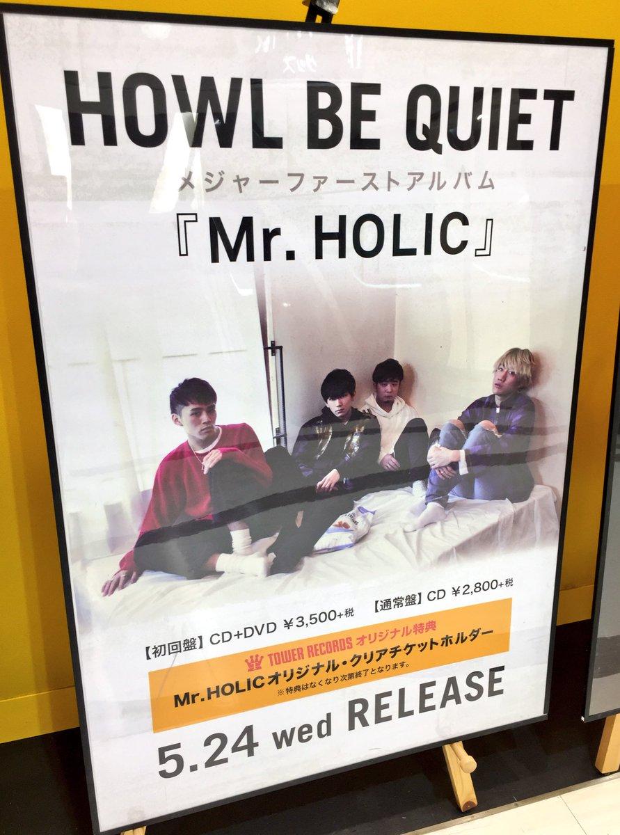 【J-ROCKエキサイト部】担当大PUSHバンド!HOWL BE QUIETの告知ポスターが届きましたー(o'ω'o)♡