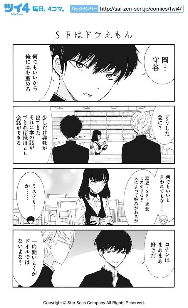 【SFはドラえもん】谷川ニコ 『クズとメガネと文学少女(偽)』  #ツイ4