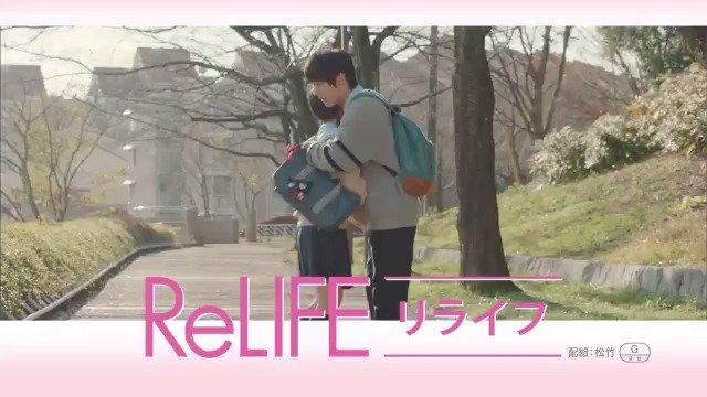 /人生、やり直してみませんか💊?\27歳のニートが⏩17歳の高校生に‼️ 映画🎬『#ReLIFE #リライフ』  💗大ヒ