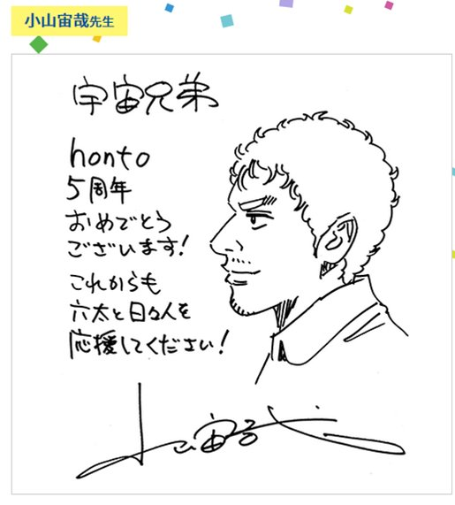 ★honto5周年記念★ 大人気『宇宙兄弟』の著者である小山宙哉先生からあたたかい応援メッセージをいただきました♪ 特設