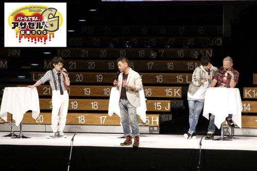 『「バトルですよ、アザゼルさん。G」記録DVD』は、ただいま絶賛販売中です!小野坂さん、神谷さん、豊永さん、佐藤さん、白