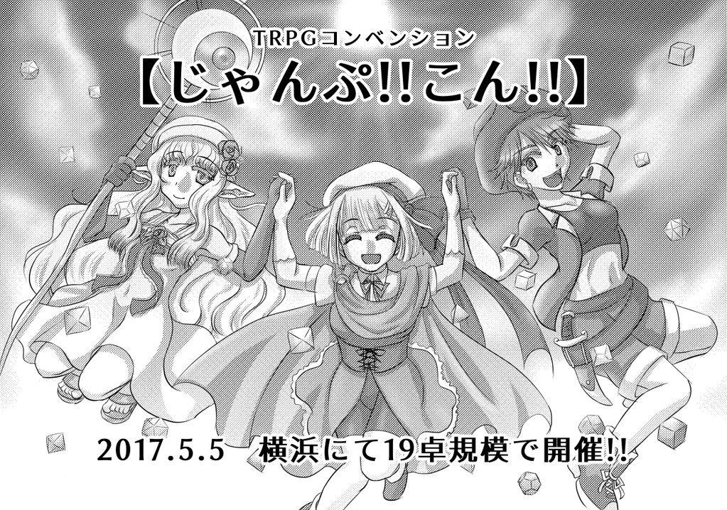 5/5に横浜で開催の神奈川最大級TRPGコンベ、じゃんぷ!!こん!!全19卓ですが予定より参加者が多かった場合2卓増卓し