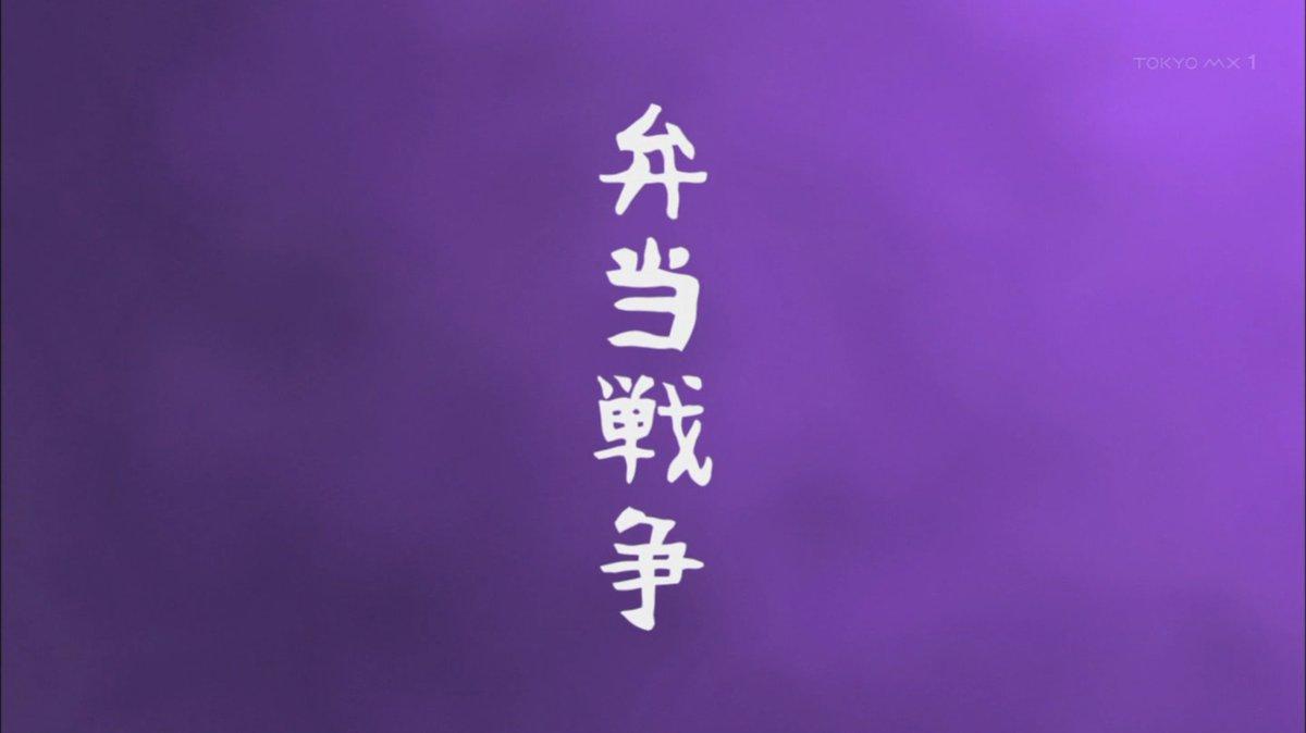 魔法戦争 #warau_new #tokyomx