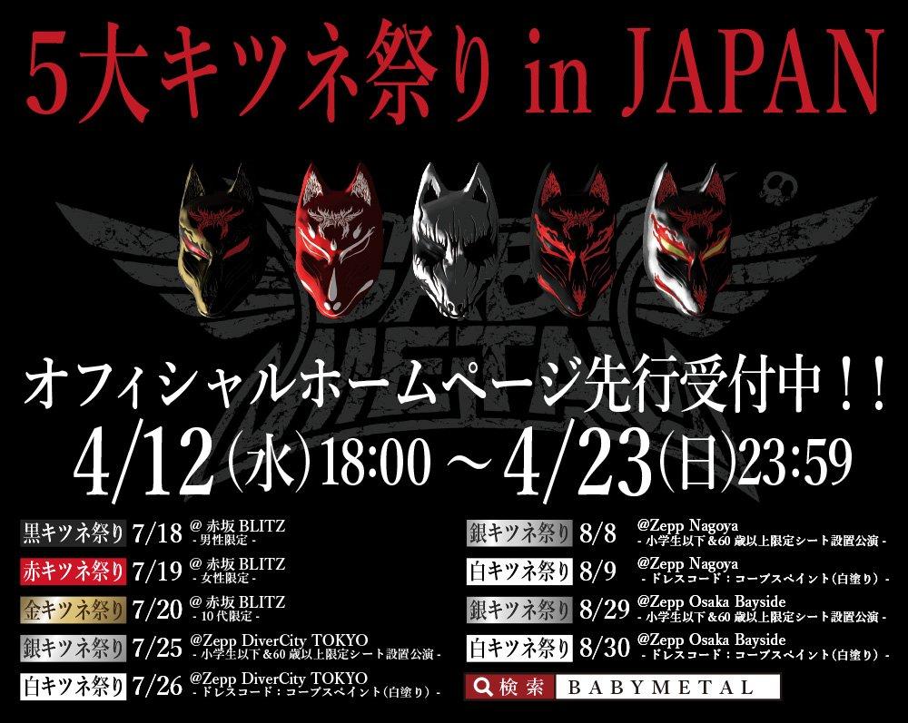 「5大キツネ祭り in JAPAN」オフィシャルHP先行受付中DEATH!!コチラ→ https;//t.co/LVmcRvbWKm #BABYMET...