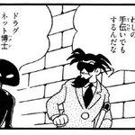 鉄人28号ガオ!にロビーと牧村博士が出てくるなら、カニ頭ガチ狂人ことドラグネット博士も出るのかな?