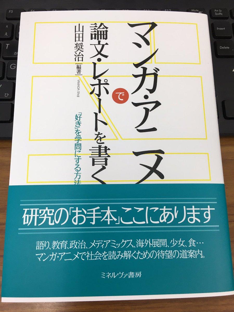 ライトノベル研究会でお世話になっている飯倉義之先生より、新刊『マンガ・アニメで論文・レポートを書く 「好き」を学問にする