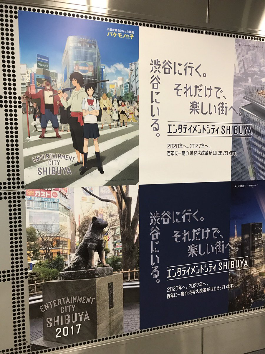 おはようございます!スタジオ地図です。『バケモノの子』のビジュアルが使われた、渋谷駅周辺開発プロジェクトのポスターが渋谷