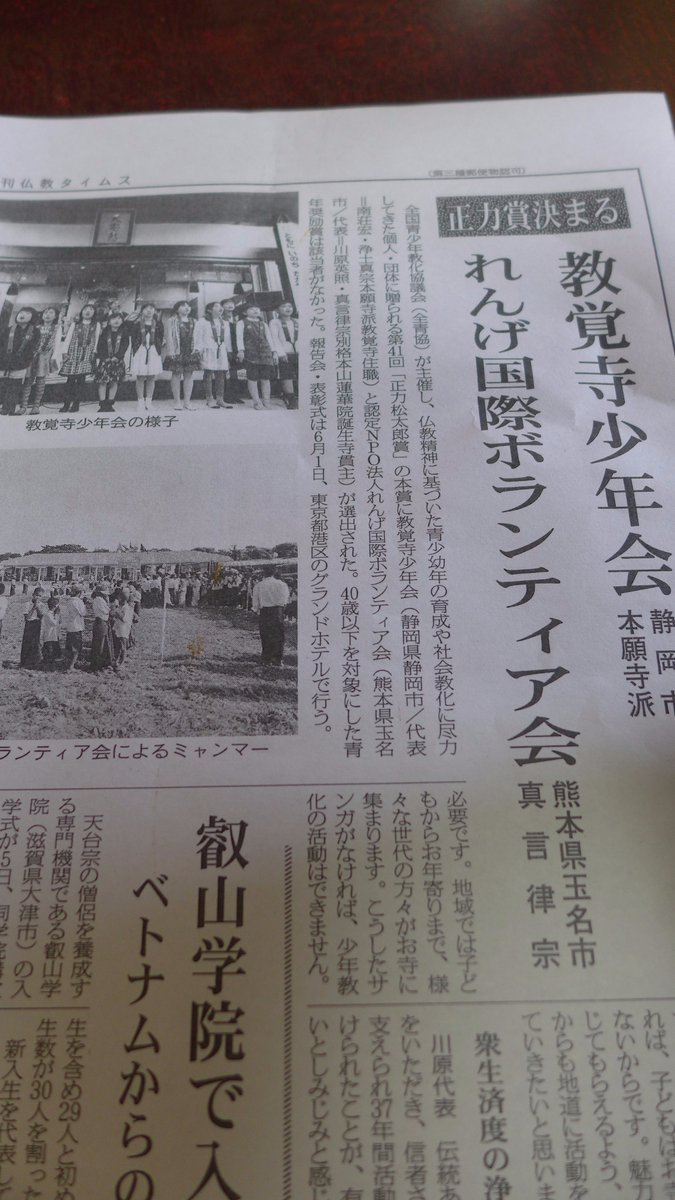 当山での活動がみとめられ「正力松太郎賞」を受賞することになりました。