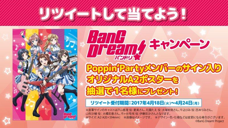BanG Dream!キャンペーン  をフォローしリツイート!抽選で1名様に『メンバーサイン入りオリジナルA2ポスター』
