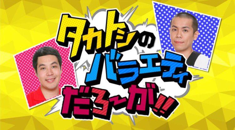4/24 20:00〜 AbemaTV 「タカトシの バラエティーだろ〜が!!」 見てね! 3mKe6B9Lwi