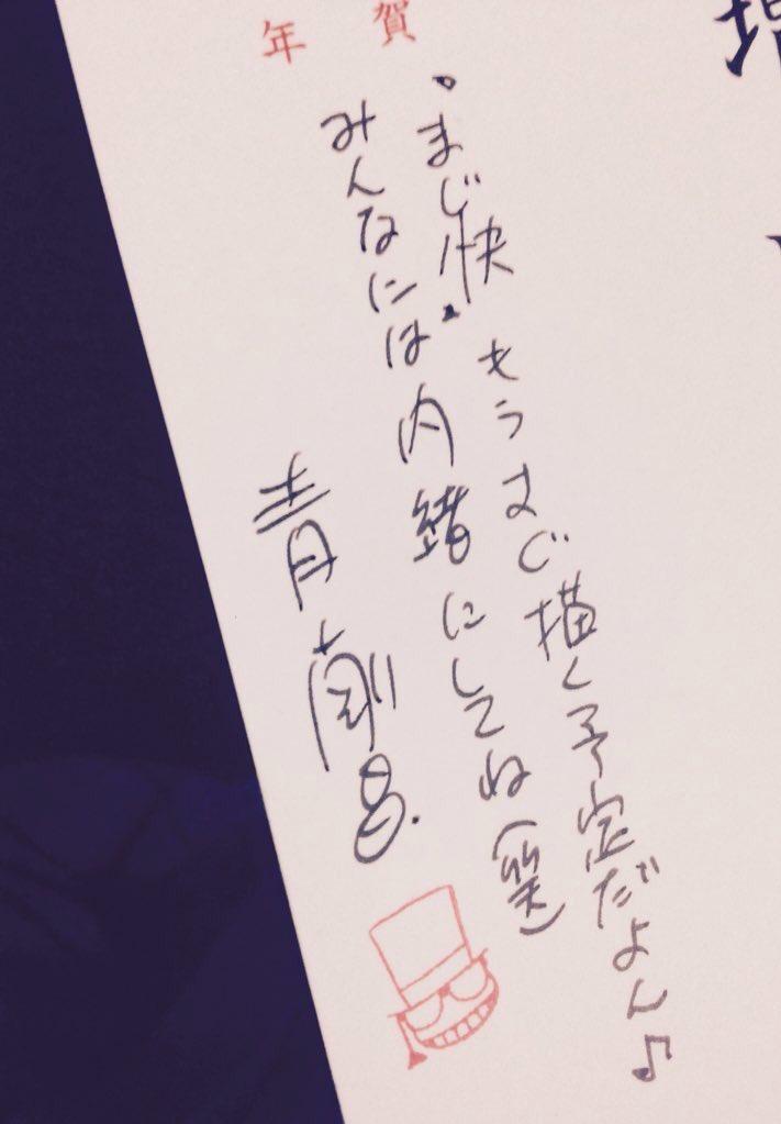 今だから言えるけど実はね、まじっく快斗がそろそろ連載するってのは青山先生からお年賀で聞いて知ってたんだ♪