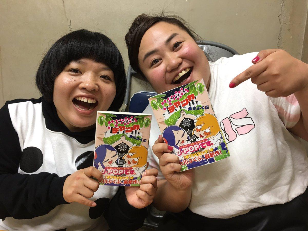 大川ぶくぶ先生から『ハニカムチャッカ』いただきましたー!!!私たちにソックリなキャラクター、チャカピー(ゆいP)とカリメ