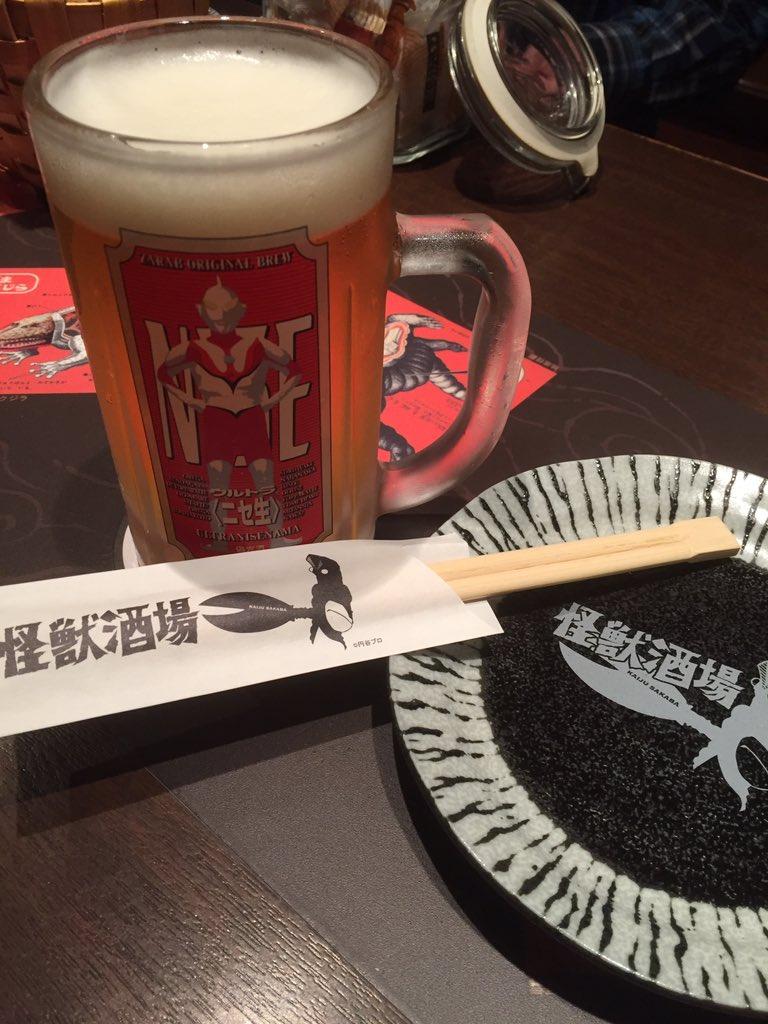 今日はここ(*´∀`)♪怪獣酒場(^o^)