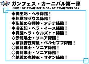 3DS『パズドラクロス』の「ガンフェス・カーニバル1」は 2017年4月19日10:00~2017年4月26日9:59ま