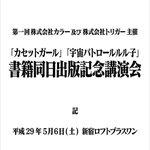 【告知】5/6(土)カラー様制作『カセットガール』とTRIGGER制作『宇宙パトロールルル子』の書籍発売を記念し、初の2